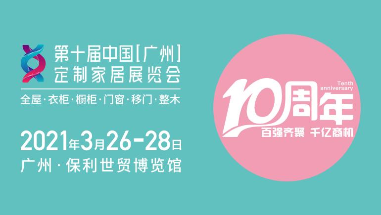 第十届中国(广州)定制家居展览会 邀请函