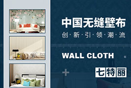 七特丽壁布含甲醛吗?壁布材质分为哪几种?