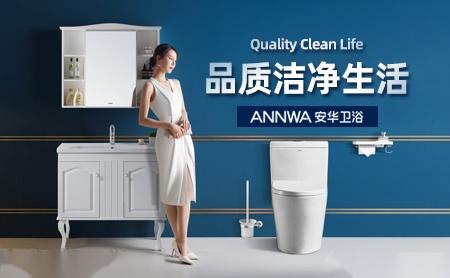 安华卫浴用户评价怎么样?加盟安华卫浴要多少钱?