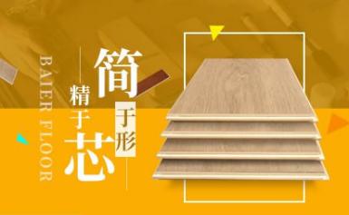 联科地板地板好不好?联科地板地板加盟条件是什么?!