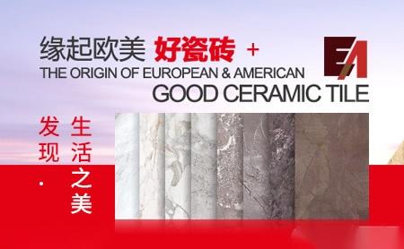 欧美瓷砖是一线品牌么?有什么加盟扶持?
