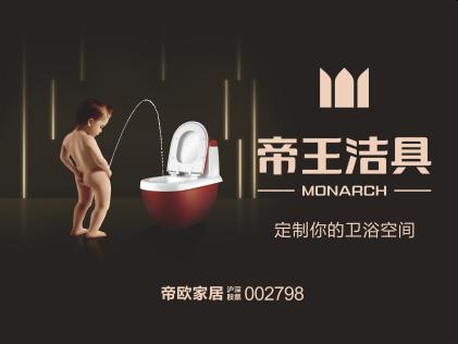帝王卫浴质量怎么样?如何区分卫浴产品的好坏?