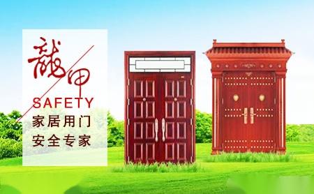 龙甲木门的材质一般有哪几种?哪种比较好?
