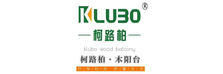 柯路柏(KLUBO)木阳台