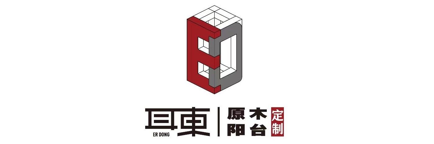 耳东原木阳台定制