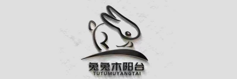 兔兔木阳台