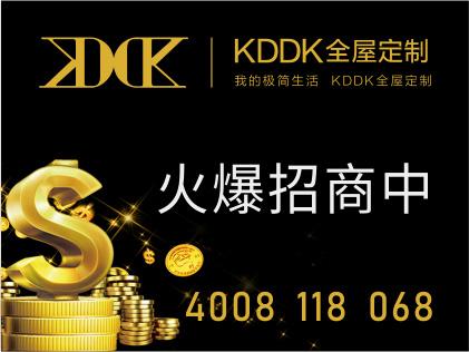KDDK全屋定制比木工贵多少?一般多少钱?