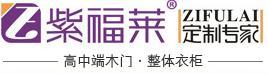 紫福莱衣柜