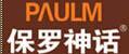 保罗神话衣柜