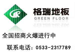 格瑞实木复合地板的优缺点是什么?