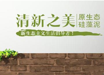 厚沐硅藻泥和墙布哪个好?硅藻泥和墙布的区别!